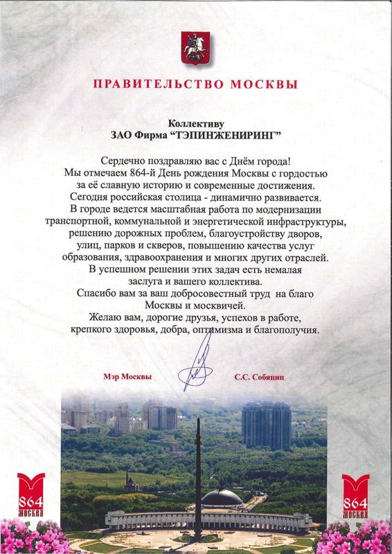 Поздравление с днём города и района 864
